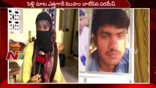 ఐదేళ్ల ప్రేమాయణం తర్వాత ప్రియురాలిని మోసం చేసిన ప్రియుడు || Facebook Cheating || NTV - NTVTELUGUHD