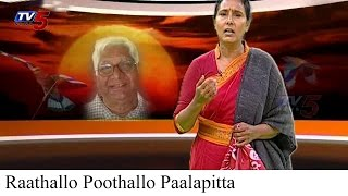 """Raathallo Poothallo Paalapitta"" song by Vimalakka 