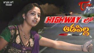Highway Lo Aadapilla | Telugu Short Film 2016 | Gova Aryan, Swathe | Directed by Krishna Shyam - TELUGUONE