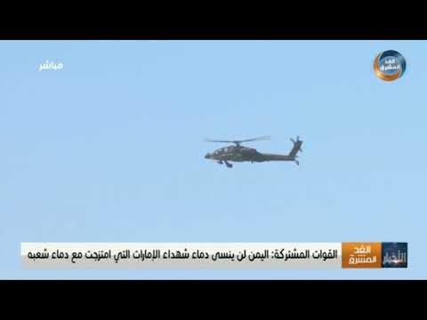 قيادة القوات المشتركة في الساحل الغربي تشيد بدور الإمارات في مواجهة مليشيا الحوثي