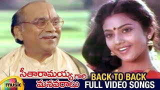 Seetharamaiah Gari Manavaralu Back 2 Back Full Video Songs | ANR | Meena | Keeravani | Mango Music - MANGOMUSIC