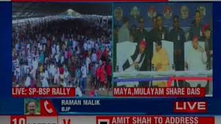 After 25 years Mayawati and mulayam Singh Yadav at joint rally in Mainpuri - NEWSXLIVE