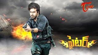 Ram Charan Fighter Motion Poster | Fan Made - TELUGUONE