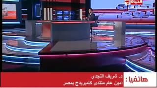 فيديو.. «منتدى كامبريدج»: مجلس «علماء مصر» سيترأسه هاني عازر.. وسيضم وجوه حكومية