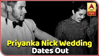 Priyanka Chopra and Nick Jonas wedding dates are out - ABPNEWSTV