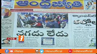 Today Highlights From News Papers | News Watch (12-01-2018) | iNews - INEWS