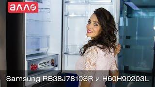 Видео-обзор холодильников Samsung RB38J7810SR и RH60H90203L