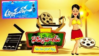 Sakku Bai Gharam Gharam || Alludu Seenu Movie Review - TELUGUONE