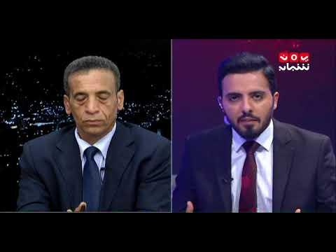 تصريحات محافظ تعز واتهامه للتحالف بعرقلة التحرير د.عادل المسسسني  وعبدالهادي العزيزي  حديث المساء