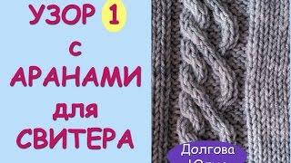 Схема вязания спицами узора с косами / жгутами / аранами 1  ///  pattern knitting