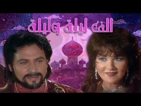 ألف ليلة وليلة 1991׀ محمد رياض – بوسي ׀ الحلقة 03 من 38