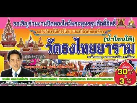 งานวัดธงไทยยาราม น้ำโจนใต้ ต.ห้วยเกตุ อ.ตะพานหิน จ.พิจิตร