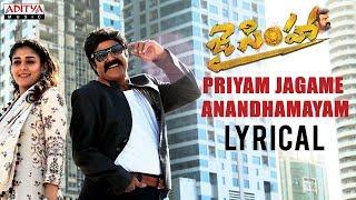 Priyam Jagame Anandhamayam Lyrical | Jai Simha Songs | Balakrishna, Nayanthara - ADITYAMUSIC