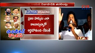 ముగ్గురు కలిసి రండి : Revanth Reddy LIVE Speech | Kodangal | CVR News - CVRNEWSOFFICIAL