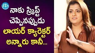 నాకు స్క్రిప్ట్ చెప్పినప్పుడు లాయర్ క్యారెక్టర్ అన్నారు కానీ-Tenali Ramakrishna Actress Varalakshmi - IDREAMMOVIES
