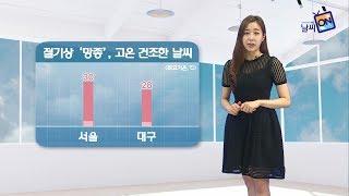 [날씨정보] 06월 05일 11시 발표