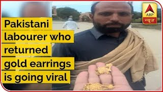 Pakistani labourer who returned gold earrings is going viral - ABPNEWSTV