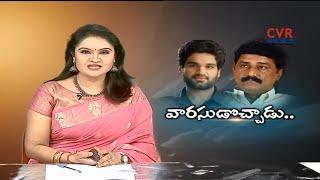 గంటా తనయుడు జనసేన జెండాతో రాజకీయ అరంగేట్రం : Ganta Srinivas Son Ravi on his Political Entry | CVR - CVRNEWSOFFICIAL
