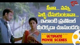సీతా.. నన్ను పెళ్ళి చేసుకుంటావా.. ఇలాంటి ప్రపోజల్ మీరెక్కడా చూసుండరు | Ultimate Scenes | TeluguOne - TELUGUONE
