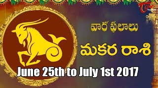 Rasi Phalalu   Makara Rasi   June 25th to July 1st 2017   Weekly Horoscope 2017   #Predictions - TELUGUONE