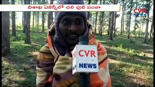 Cold Weather Report: Temperature Down in Chintapalle | Visakha Agencies | CVR NEWS - CVRNEWSOFFICIAL