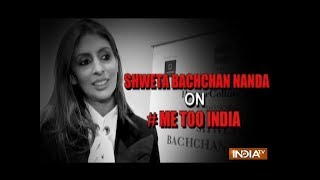 Shweta Bachchan Nanda on #MeToo movement: I support all these women - INDIATV
