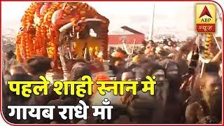 Kumbh 2019: Radhe Maa missing during first 'Shahi Snan' - ABPNEWSTV