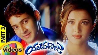 Yuvaraju Telugu Full Movie   Mahesh Babu   Simran   Sakshi Shivanand   Brahmanandam   Part 3 - MANGOVIDEOS