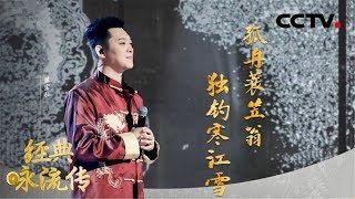 《经典咏流传第三季》爱了!宝石Gem改编说唱版《江雪》实在抓耳 20200127 | CCTV