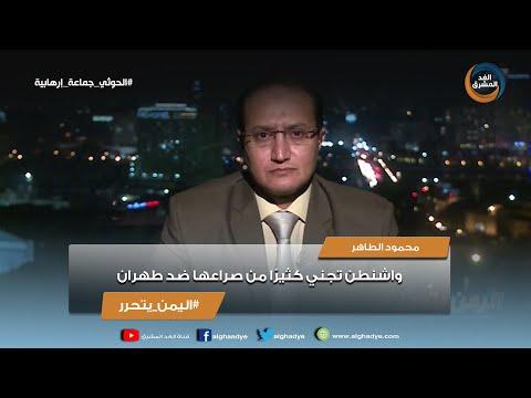 اليمن يتحرر | محمود الطاهر:  واشنطن تجني كثيرا من صراعها ضد طهران