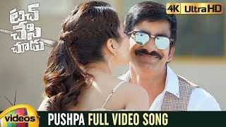 Touch Chesi Chudu Movie Songs 4K | Pushpa Full Video Song | Ravi Teja | Raashi Khanna | Mango Videos - MANGOVIDEOS