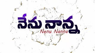 NENU NANNA (2019) is a telugu short film written & directed by HEMANTH C YOGANAND - YOUTUBE