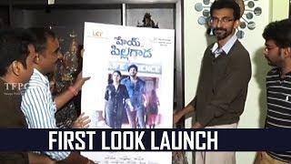 Director Sekhar Kammula Launches Hey Pillagada Movie First Look | Dulquer Salmaan | Sai Pallavi - TFPC
