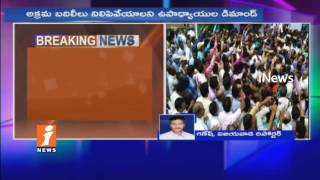 Teachers Agitation at DEO Office Over Govt Schools Problems and Closing | Vijayawada | iNews - INEWS