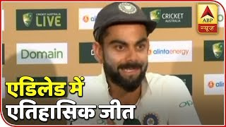 Virat Kohli FULL PC On IND Vs AUS 1st Test: It Is A Big Win | ABP News - ABPNEWSTV