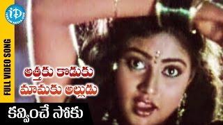 Attaku Koduku Mamaku Alludu Songs || Kavvinche Soku Song || Vinod Kumar, Divya Vani || Chakravarthy - IDREAMMOVIES