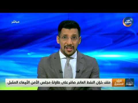 نشرة أخبار الخامسة مساءً | ملف خزان النفط العائم صافر على طاولة مجلس الأمن الأربعاء (8 يوليو)