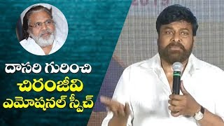 Mega Star Chiranjeevi Emotional Speech About Dasari Narayana Rao || IndiaGlitz Telugu - IGTELUGU