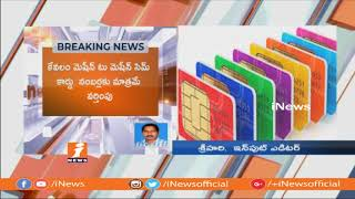 13 Digits Mobile Number Comming In India From July 1st | iNews - INEWS