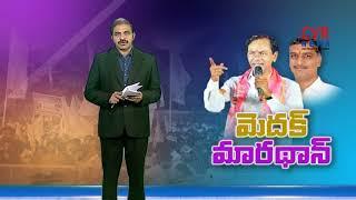 Huge Arrangements For CM KCR Medak Tour | KCR To Lay Foundation Stone For Collector And SP Office - CVRNEWSOFFICIAL