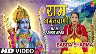 Ram Amritwani I Ram Bhajan I BABITA SHARMA I Ramayan Manka 108 I T-Series Bhakti Sagar - TSERIESBHAKTI