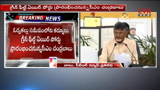 CM Chandrababu Naidu to Inaugurate Orvakal Greenfield Airport in Kurnool Today | CVR News - CVRNEWSOFFICIAL