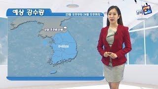 [날씨정보] 05월 22일 17시 발표