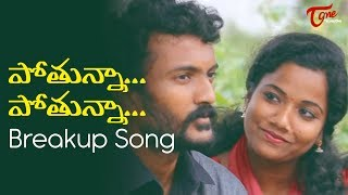 Pothunna Pothunna Breakup Video Song | Diary Telugu Short Film by Ajay & Shivatej Darling |TeluguOne - TELUGUONE