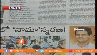 Top Headlines Form Today News Papers | News Watch (15-11-2018) | iNews - INEWS