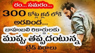 Aravinda Sametha Box Office Collections | Aravinda Sametha Latest Records | #JrNtr | TVNXT Hotshot - MUSTHMASALA