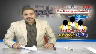వందకోట్లు హాంఫట్ .. ఏపీ మంత్రివర్యుని మాయాజాలం | 100cr Scam in Guntur GGH and Vizag KGH | CVR News - CVRNEWSOFFICIAL