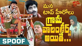 Comedy Spoof | What if our Tollywood Heroes Become Village Volunteer ? | TeluguOne - TELUGUONE