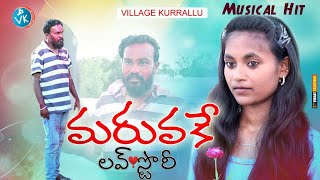 SHINY | love | Maruvake Telugu Short film | Village Kurrallu - YOUTUBE