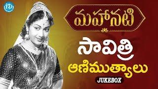 #Mahanati Savitri All Time Hit Songs    Savitri Video Songs Jukebox    Savitri  Golden Hits - IDREAMMOVIES